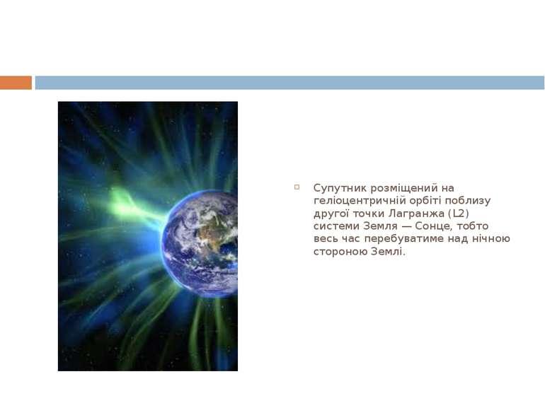 Супутник розміщений на геліоцентричній орбіті поблизу другої точки Лагранжа (...