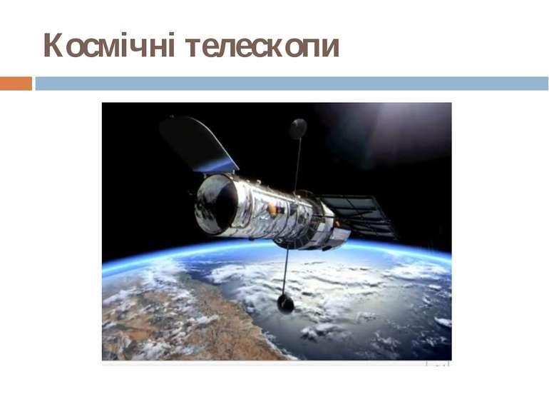 Космічні телескопи
