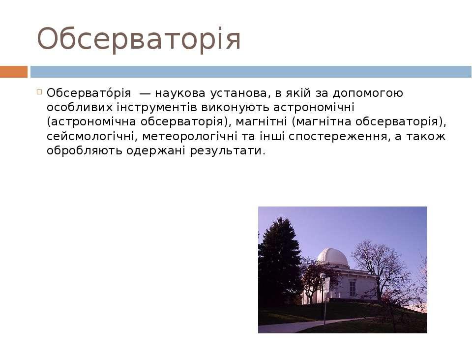 Обсерваторія Обсервато рія — наукова установа, в якій за допомогою особливих ...