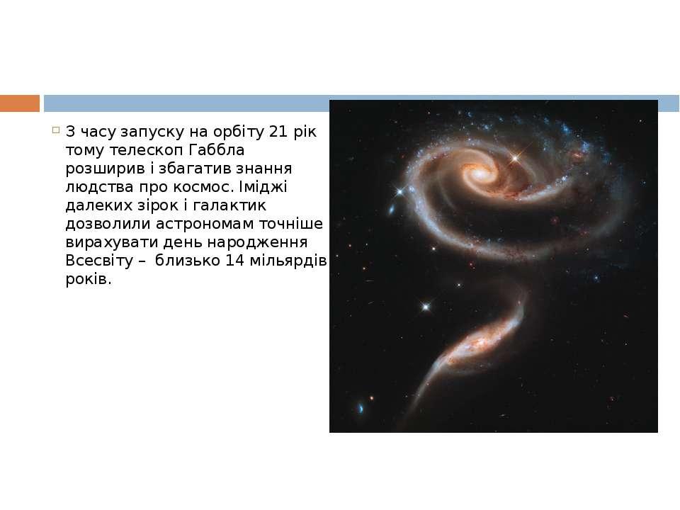 З часу запуску на орбіту 21 рік тому телескоп Габбла розширив і збагатив знан...