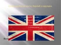 Досвід зарубіжних країн у боротьбі з корупцією Великобританія
