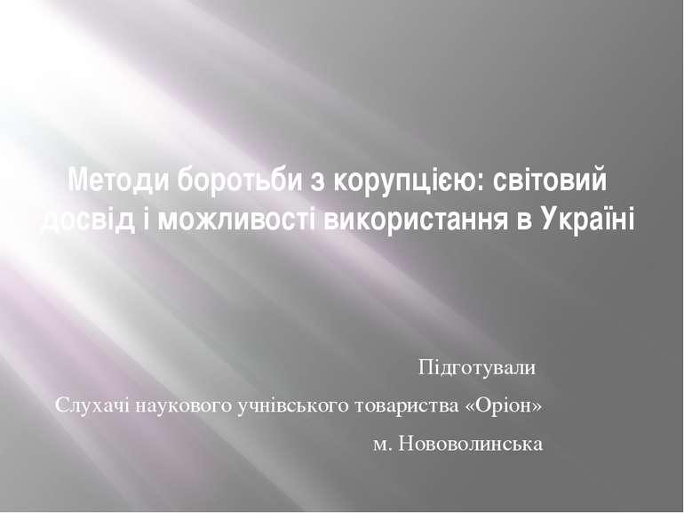 Методи боротьби з корупцією: світовий досвід і можливості використання в Укра...