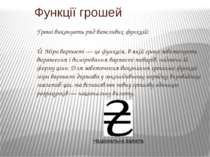 Гроші виконують ряд важливих функцій: ① Міра вартості — це функція, в якій гр...