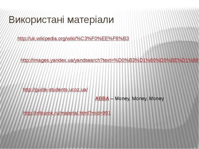 Використані матеріали http://uk.wikipedia.org/wiki/%C3%F0%EE%F8%B3 http://ima...
