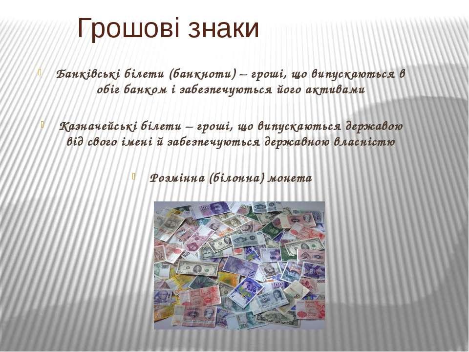 Банківські білети (банкноти) – гроші, що випускаються в обіг банком і забезпе...