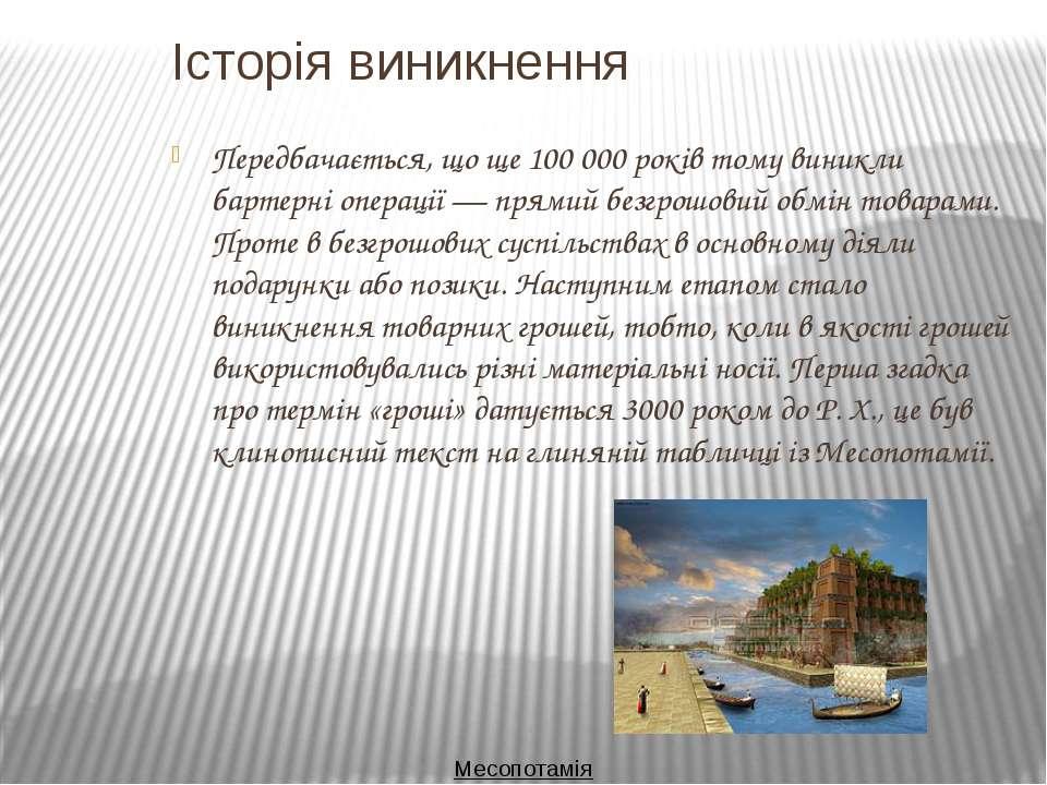 Історія виникнення Передбачається, що ще 100 000 років тому виникли бартерні ...