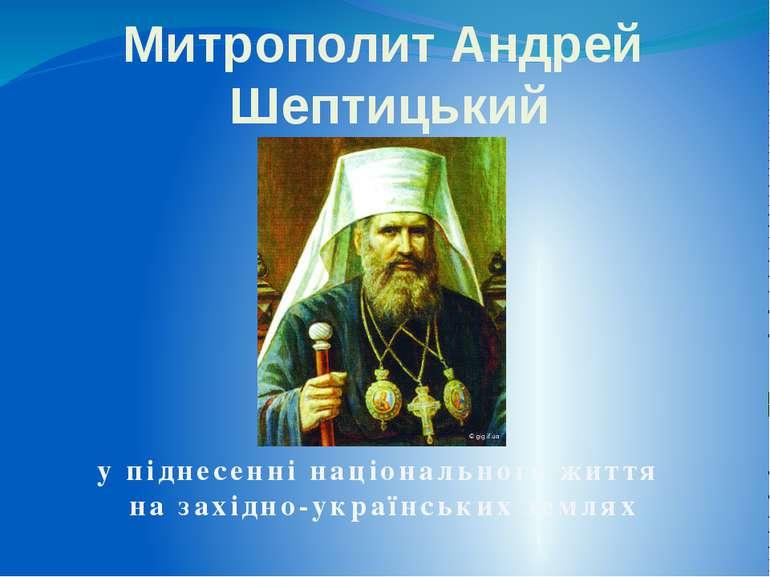 Митрополит Андрей Шептицький у піднесенні національного життя на західно-укра...