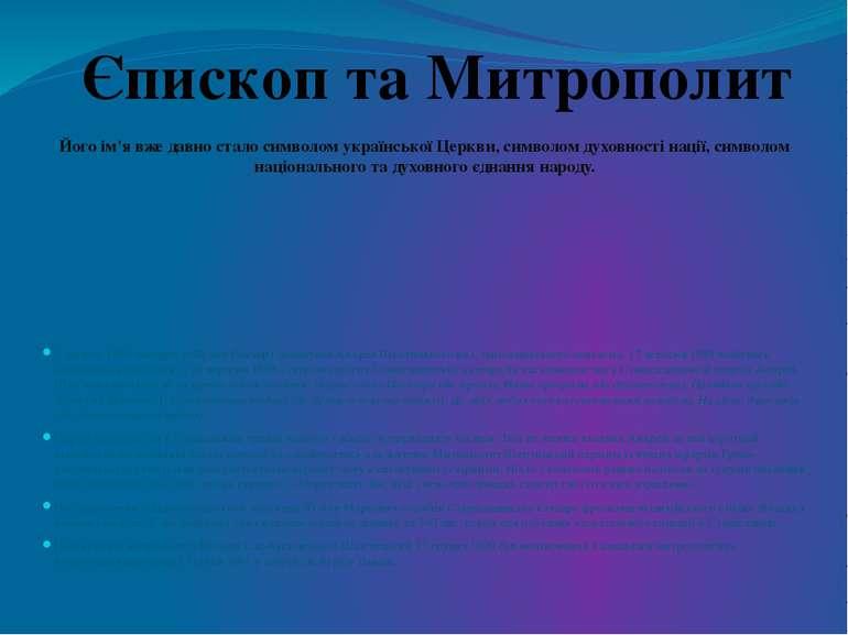 Його ім'я вже давно стало символом української Церкви, символом духовності на...