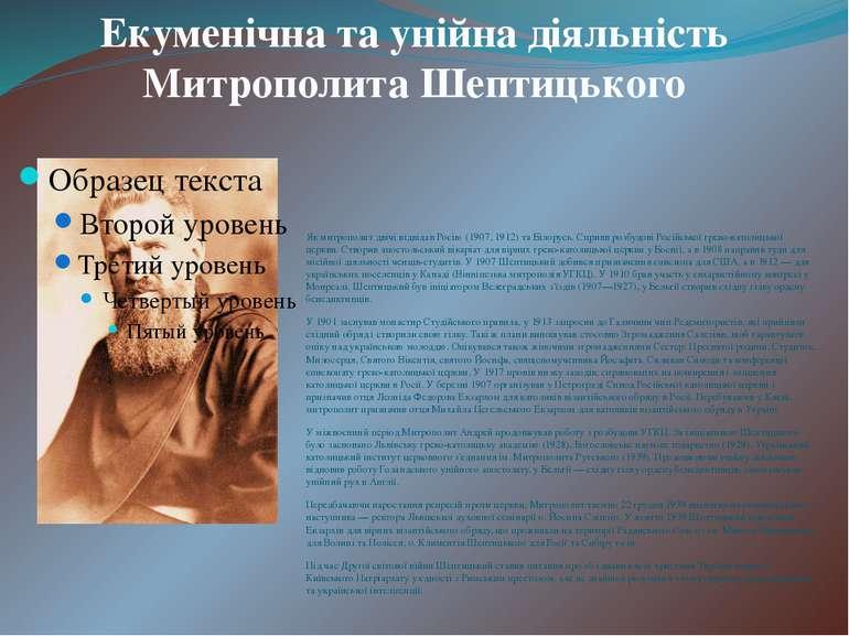 Як митрополит двічі відвідав Росію (1907, 1912) та Білорусь. Сприяв розбудові...