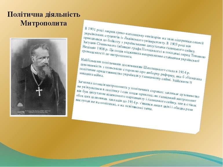 В 1901 році закрив греко-католицьку семінарію на знак підтримки сецесії украї...