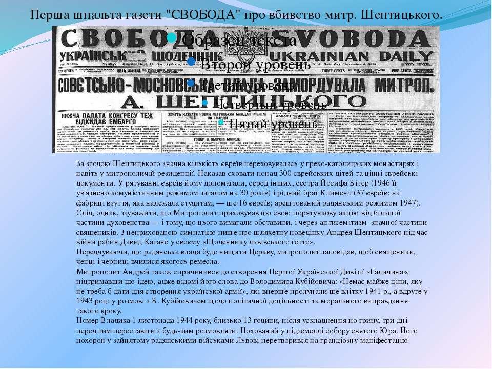 """Перша шпальта газети """"СВОБОДА"""" про вбивство митр. Шептицького. За згодою Шепт..."""