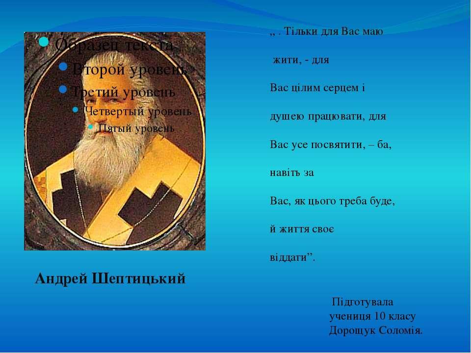 """Андрей Шептицький """" . Тільки для Вас маю жити, - для Вас цілим серцем і душею..."""