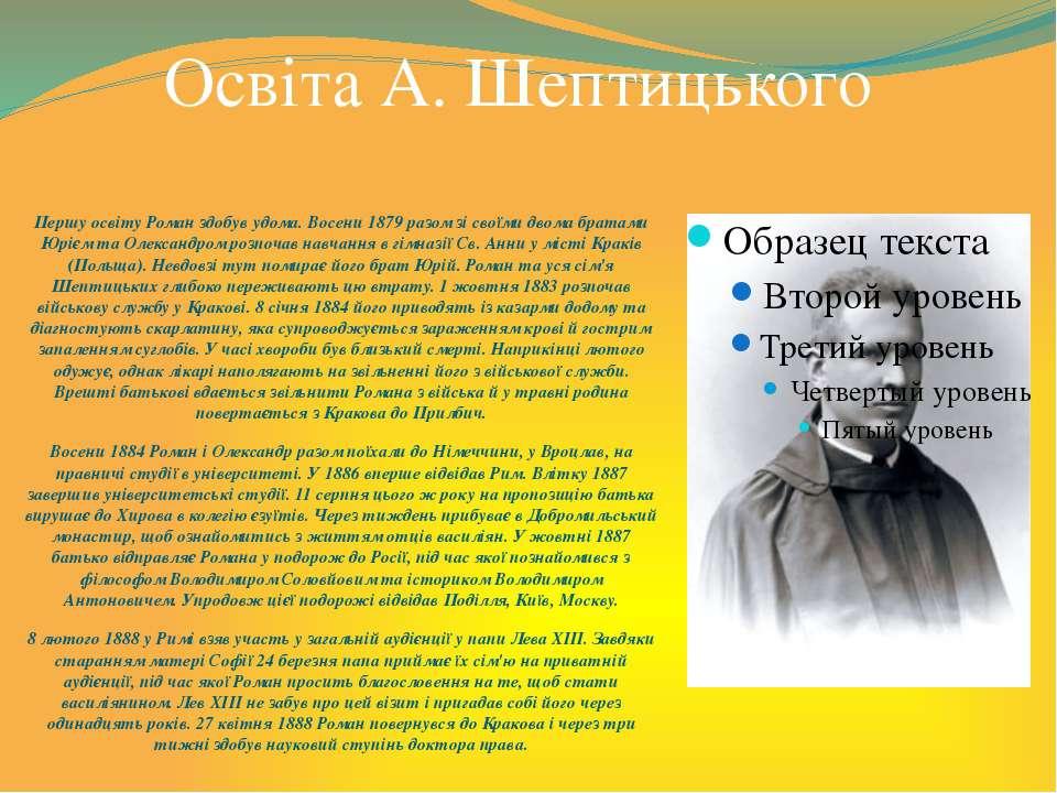 Першу освіту Роман здобув удома. Восени 1879 разом зі своїми двома братами Юр...