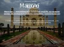 Мавзолеї Мавзолей — монументальна похоронна споруда, що включає камеру, де по...