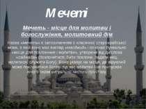 Мечеті Мечеть - місце для молитви і богослужіння, молитовний дім Назва «мечет...