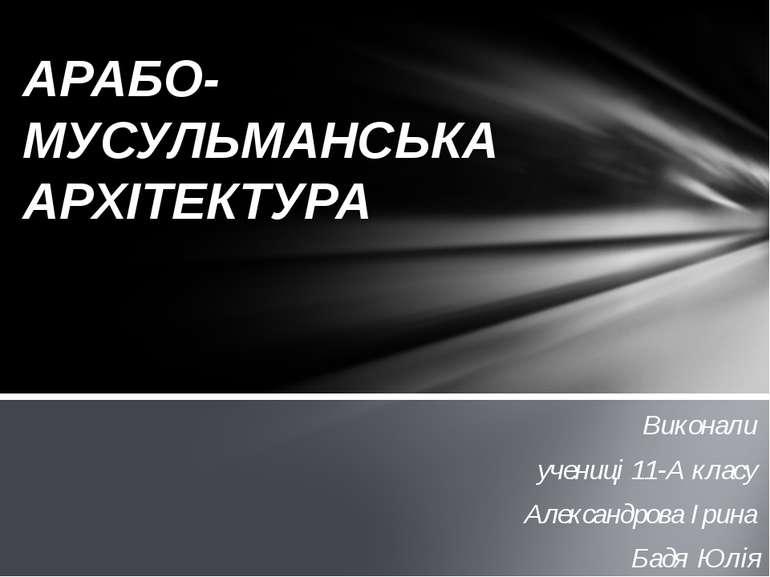 Виконали учениці 11-А класу Александрова Ірина Бадя Юлія АРАБО-МУСУЛЬМАНСЬКА ...