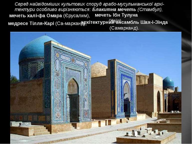 Серед найвідоміших культових споруд арабо-мусульманської архі тектури особлив...