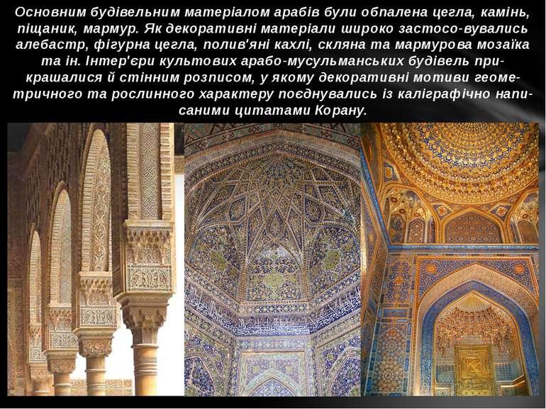 Основним будівельним матеріалом арабів були обпалена цегла, камінь, піщаник, ...