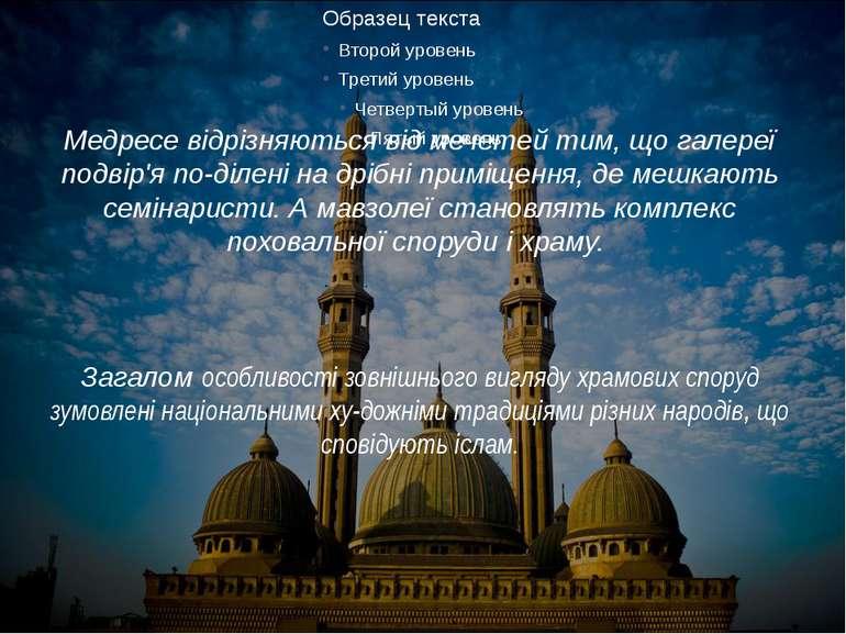 Медресе відрізняються від мечетей тим, що галереї подвір'я по ділені на дрібн...