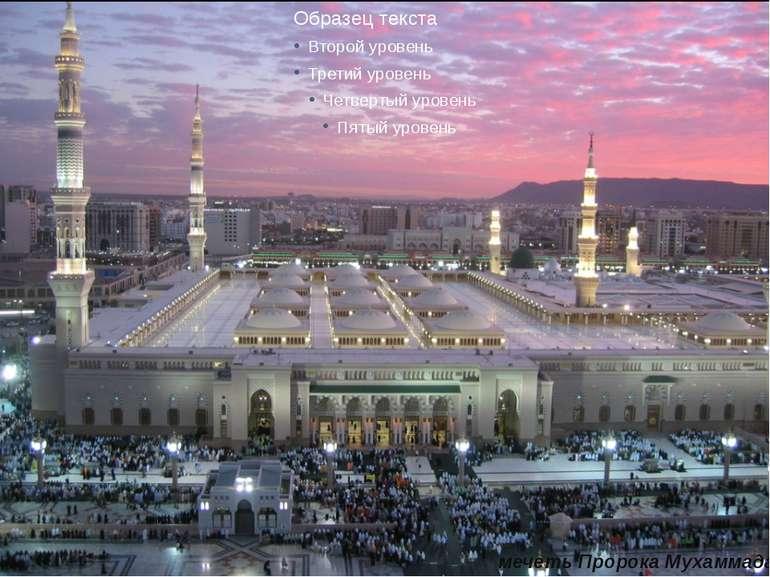 мечеть Пророка Мухаммада
