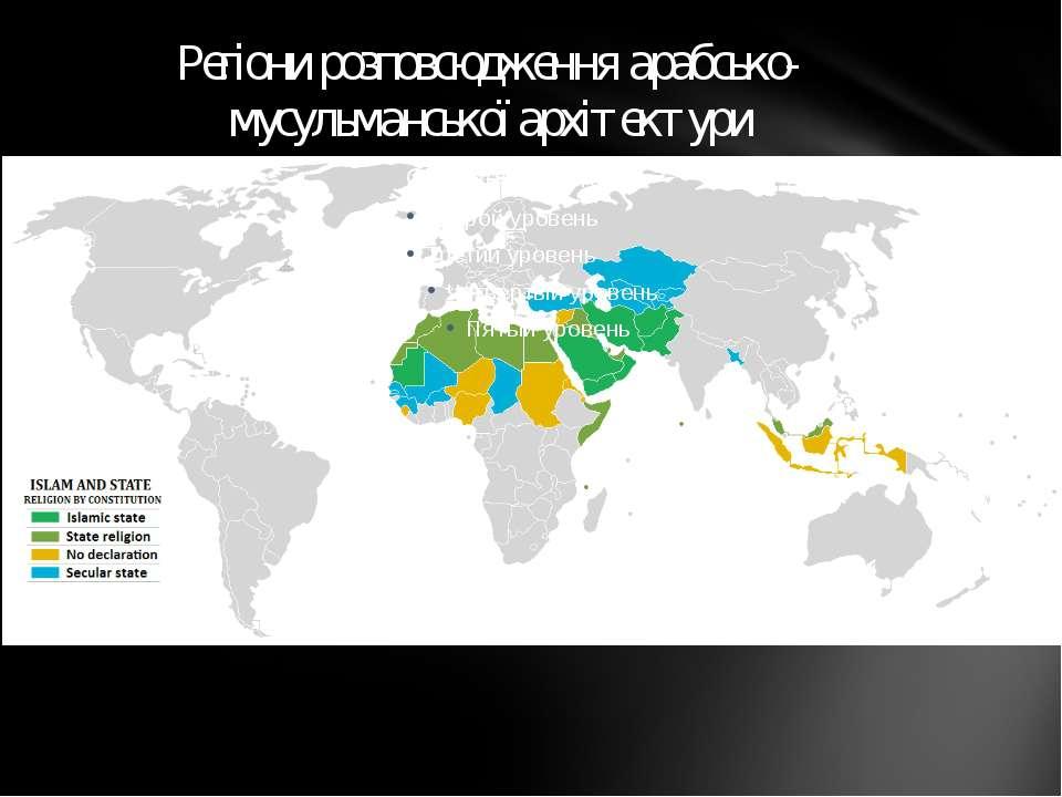 Регіони розповсюдження арабсько-мусульманської архітектури
