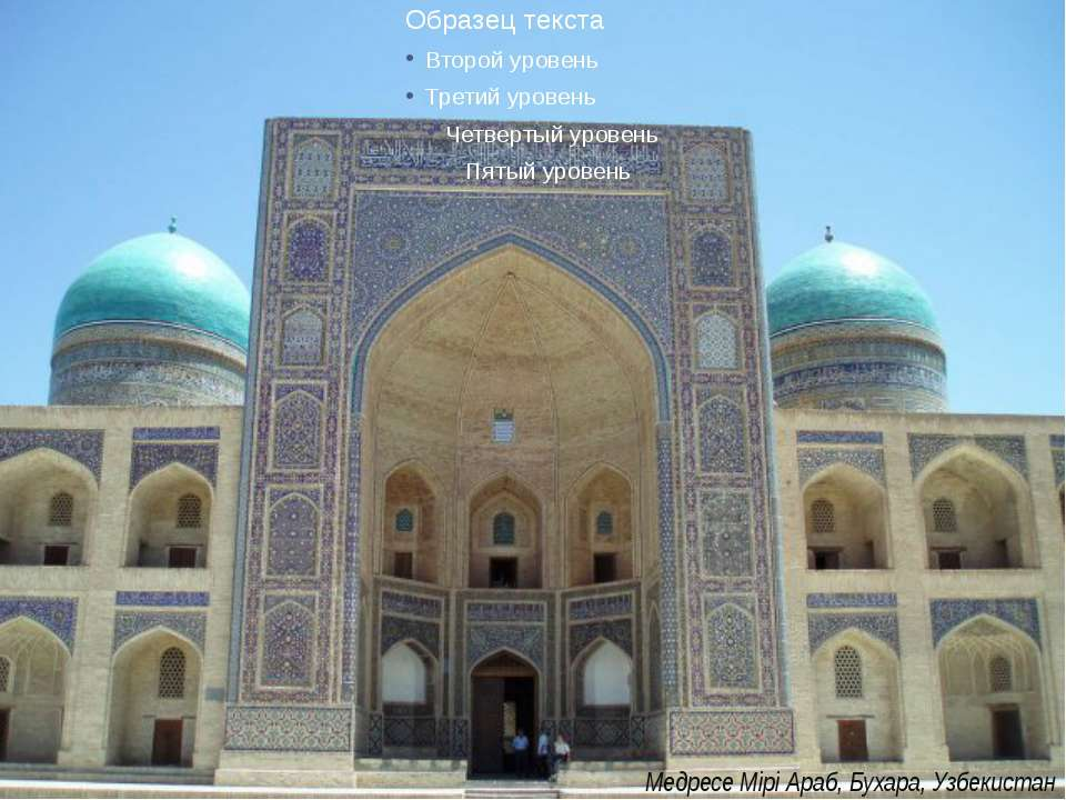Медресе Мірі Араб, Бухара, Узбекистан