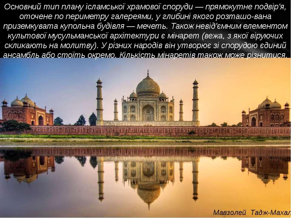 Основний тип плану ісламської храмової споруди — прямокутне подвір'я, оточене...