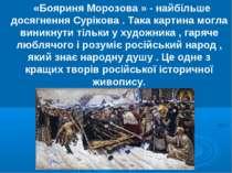 «Бояриня Морозова » - найбільше досягнення Сурікова . Така картина могла ви...