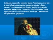 Зображує епізод з життя Івана Грозного, коли він в припадку гніву завдав смер...