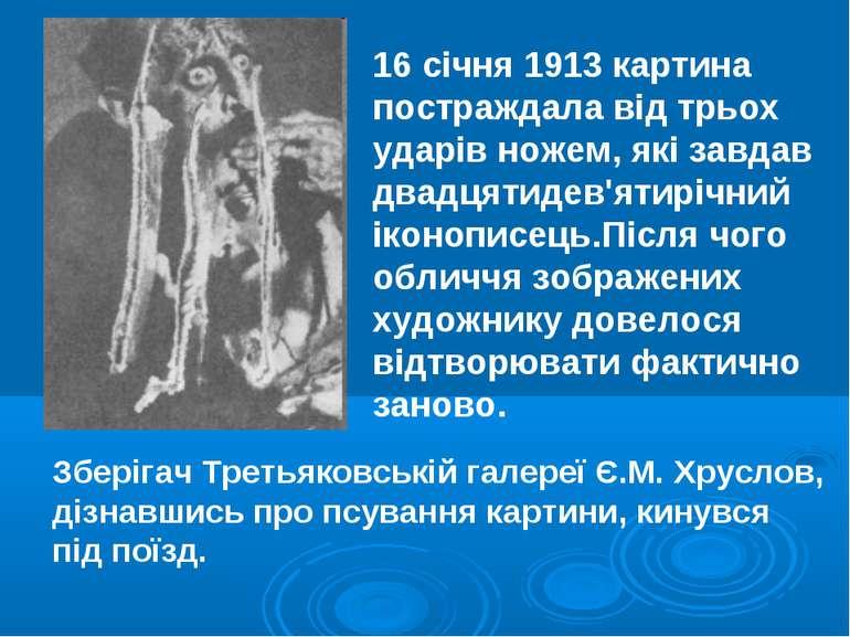 16 січня 1913 картина постраждала від трьох ударів ножем, які завдав двадцяти...