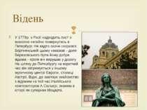 У 1779р. з Росії надходить лист з вимогою негайно повернутись в Петербург. Не...