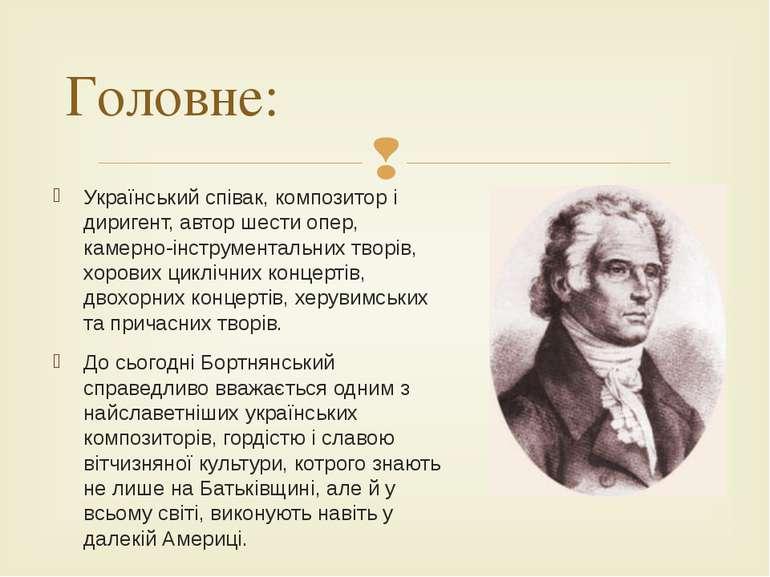 Український співак, композитор і диригент, автор шести опер, камерно-інструме...