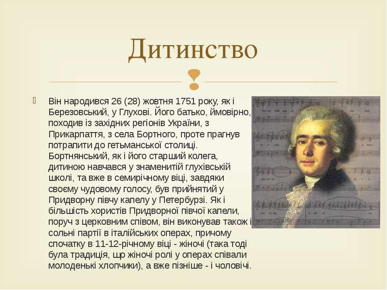 Він народився 26 (28) жовтня 1751 року, як і Березовський, у Глухові. Його ба...