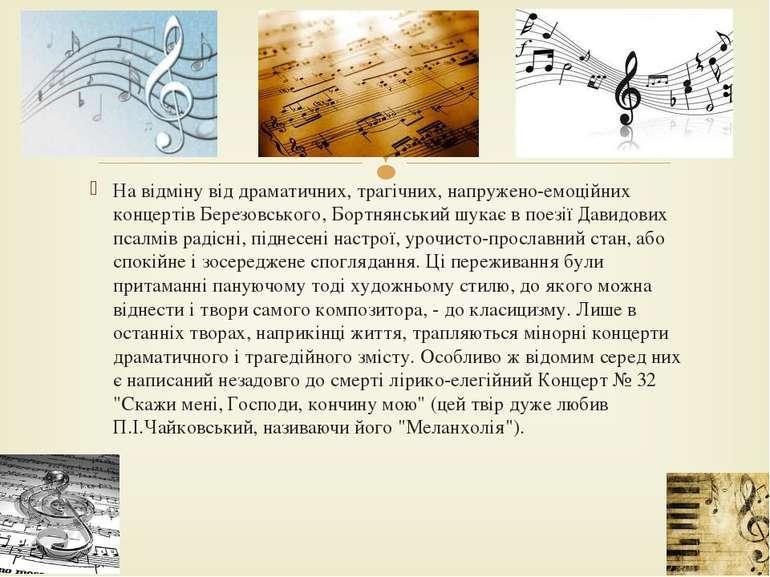 На відміну від драматичних, трагічних, напружено-емоційних концертів Березовс...