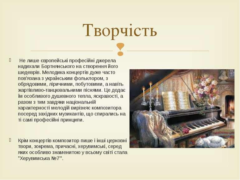 Не лише європейські професійні джерела надихали Бортнянського на створення йо...