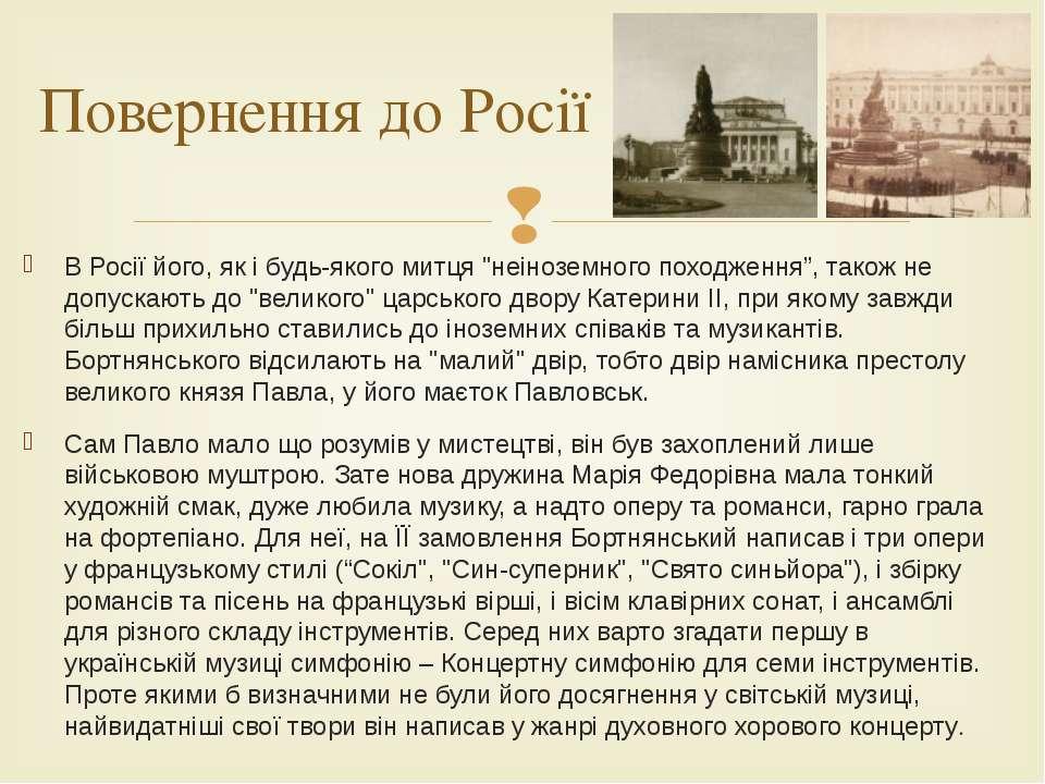 """В Росії його, як і будь-якого митця """"неіноземного походження"""", також не допус..."""