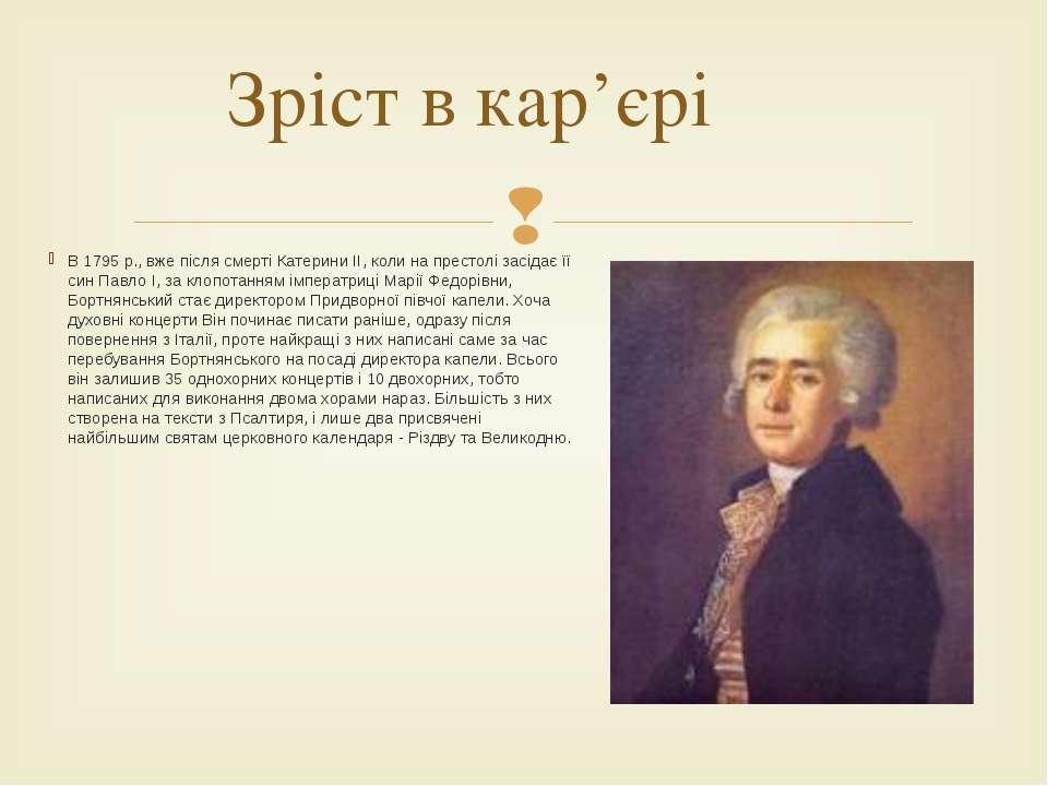 В 1795 р., вже після смерті Катерини II, коли на престолі засідає її син Павл...