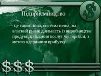 Підприємництво — це самостійна, систематична, на власнийризик діяльністьіз...
