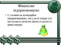 Фінансове підприємництво Є схожим на комерційне підприємництво, але у ролі то...