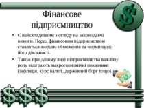 Фінансове підприємництво Є найскладнішим з огляду на законодавчі вимоги. Пере...