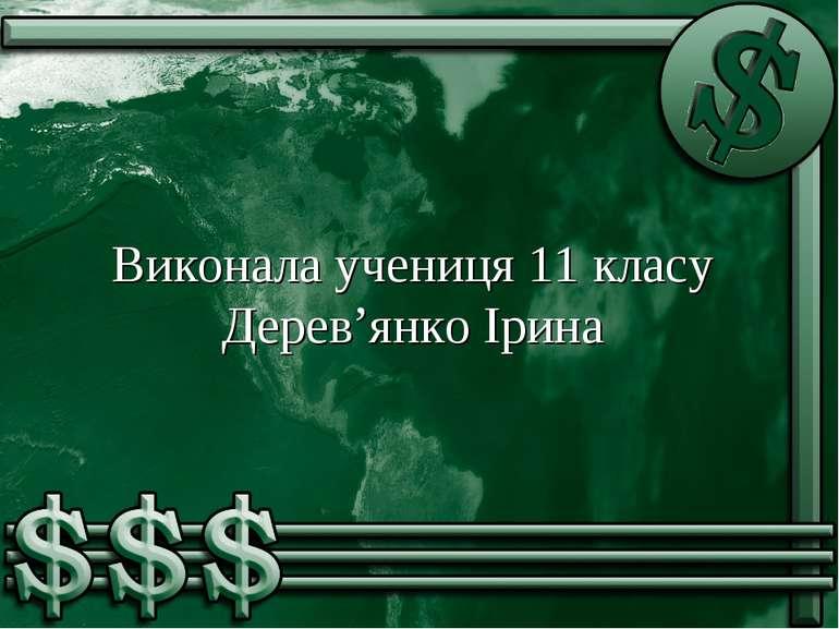 Виконала учениця 11 класу Дерев'янко Ірина