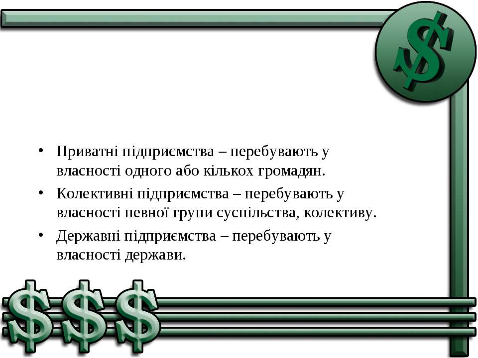 Приватні підприємства – перебувають у власності одного або кількох громадян. ...