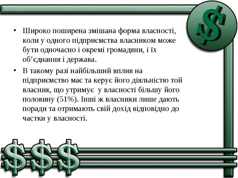 Широко поширена змішана форма власності, коли у одного підприємства власником...