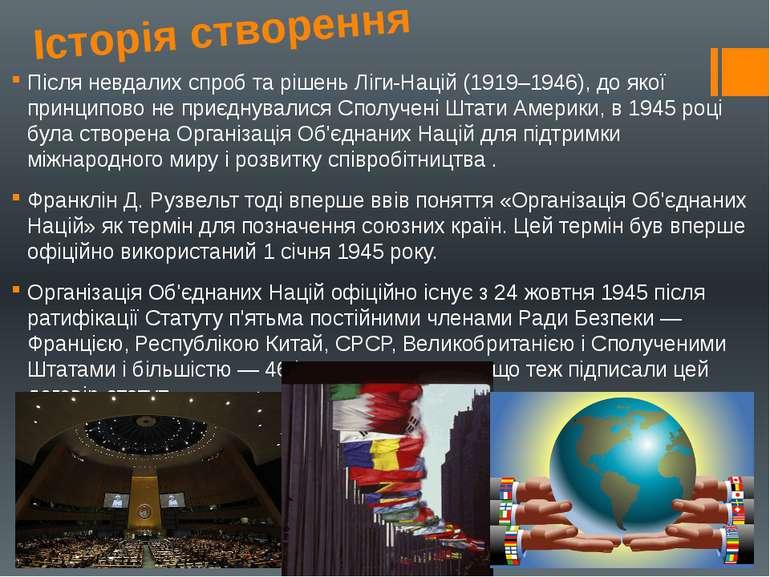 Історія створення Після невдалих спроб та рішень Ліги-Націй (1919–1946), до я...