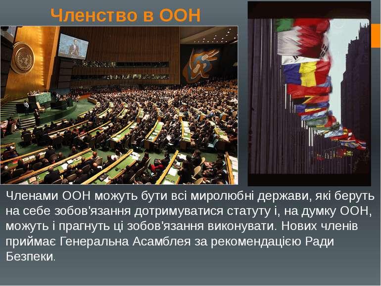 Членство в ООН Членами ООН можуть бути всі миролюбні держави, які беруть на с...