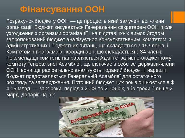 Фінансування ООН Розрахунок бюджету ООН— це процес, в який залучені всі член...