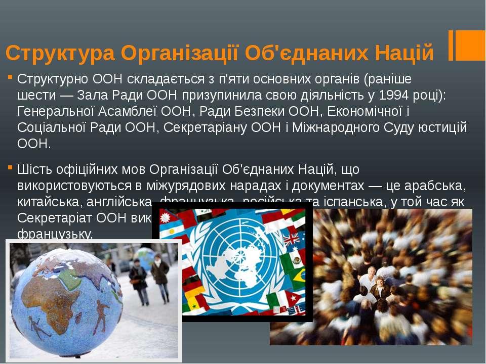 Структура Організації Об'єднаних Націй Структурно ООН складається з п'яти осн...