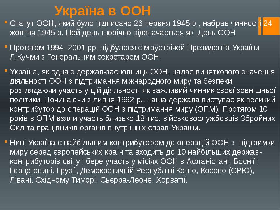 Україна в ООН Статут ООН, який було підписано 26 червня 1945р., набрав чинно...