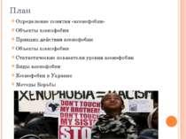 План Определение понятия «ксенофобия» Объекты ксенофобии Принцип действия ксе...