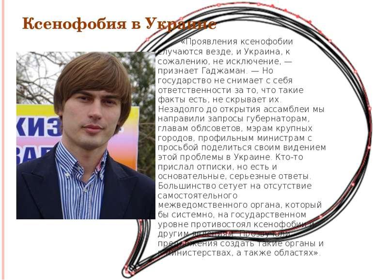 Ксенофобия в Украине «Проявления ксенофобии случаются везде, и Украина, к сож...